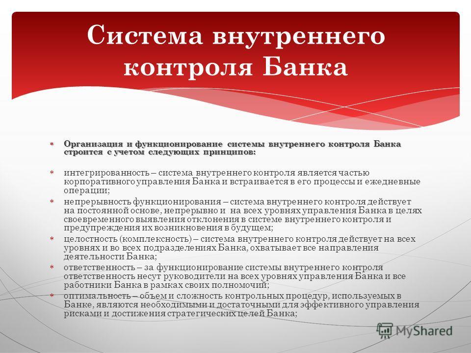 Организация и функционирование системы внутреннего контроля Банка строится с учетом следующих принципов: Организация и функционирование системы внутреннего контроля Банка строится с учетом следующих принципов: интегрированность – система внутреннего
