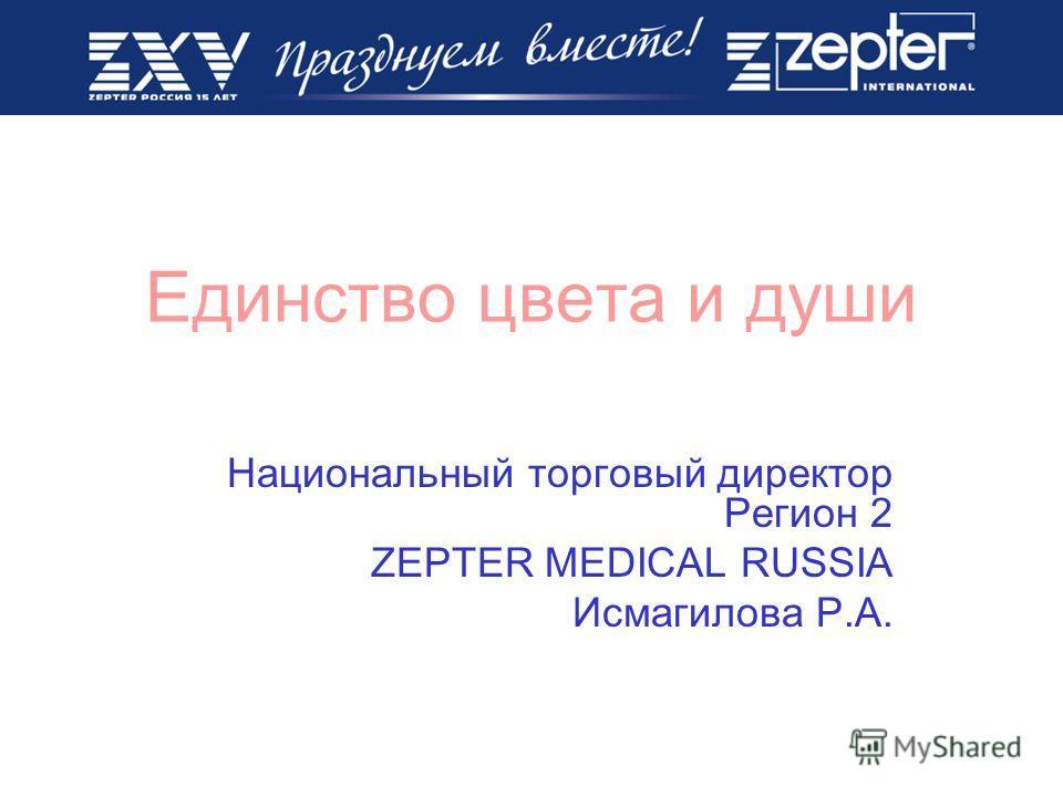 Единство цвета и души Национальный торговый директор Регион 2 ZEPTER MEDICAL RUSSIA Исмагилова Р.А.