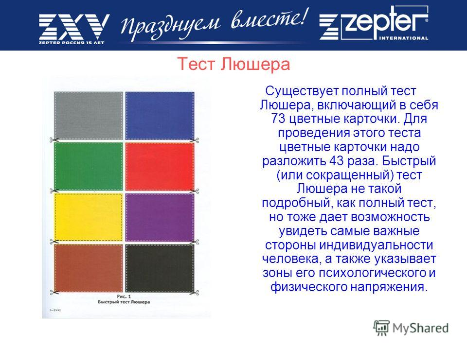 Тест Люшера Существует полный тест Люшера, включающий в себя 73 цветные карточки. Для проведения этого теста цветные карточки надо разложить 43 раза. Быстрый (или сокращенный) тест Люшера не такой подробный, как полный тест, но тоже дает возможность