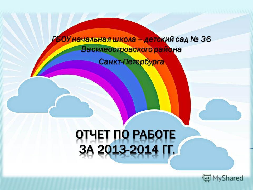 ГБОУ начальная школа – детский сад 36 Василеостровского района Санкт-Петербурга