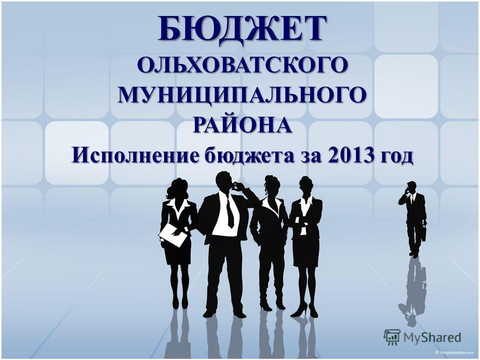 БЮДЖЕТОЛЬХОВАТСКОГОМУНИЦИПАЛЬНОГОРАЙОНА Исполнение бюджета за 2013 год
