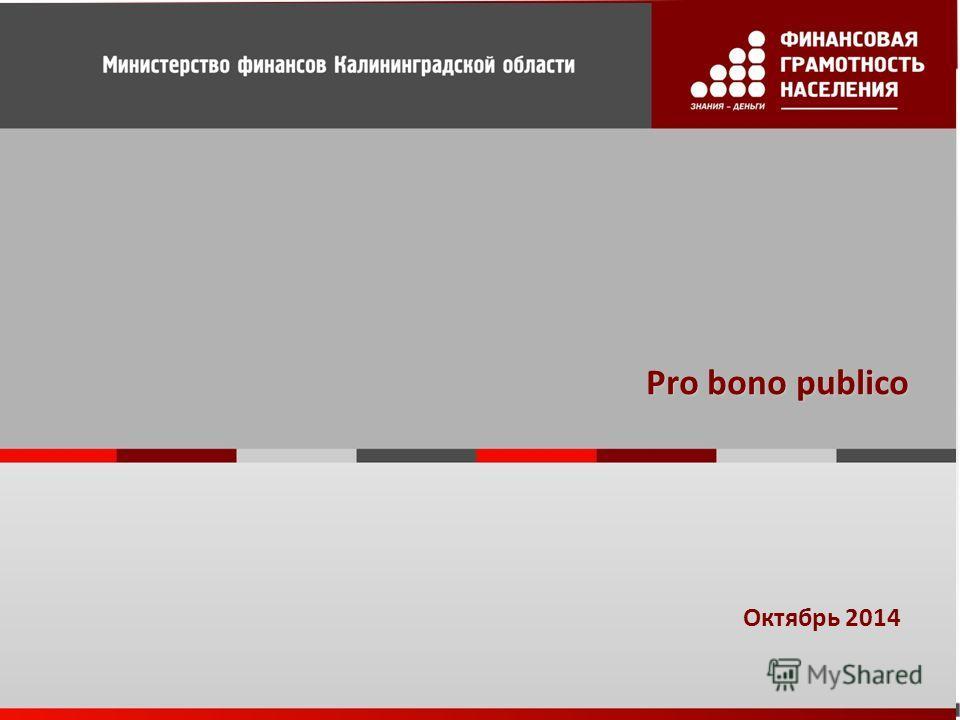 Pro bono publico Октябрь 2014