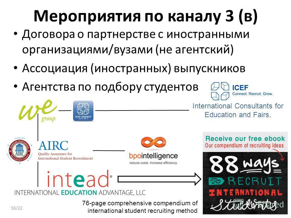 Мероприятия по каналу 3 (в) Договора о партнерстве с иностранными организациями/вузами (не агентский) Ассоциация (иностранных) выпускников Агентства по подбору студентов International Consultants for Education and Fairs. 76-page comprehensive compend