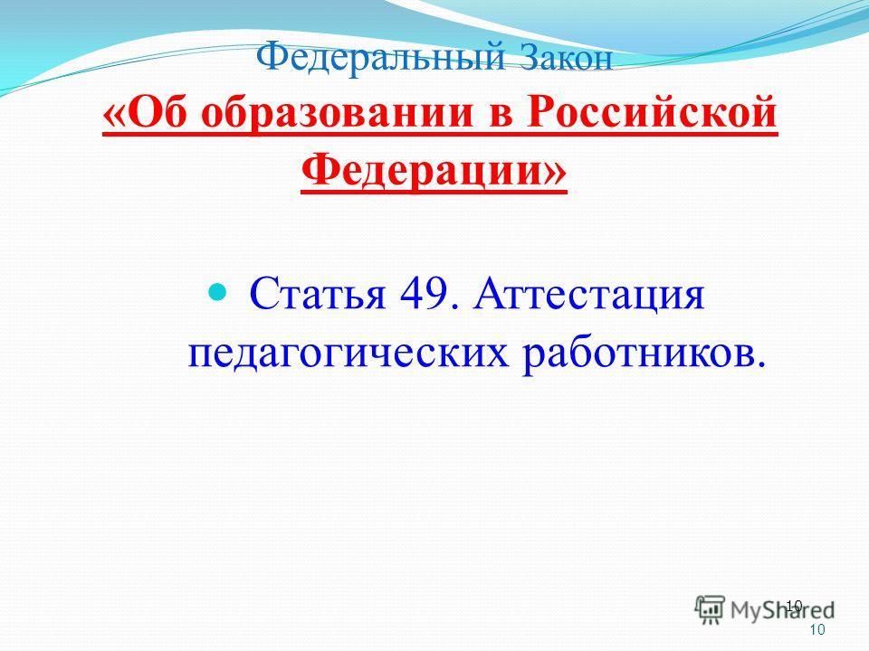 Федеральный Закон «Об образовании в Российской Федерации» Статья 49. Аттестация педагогических работников. 10