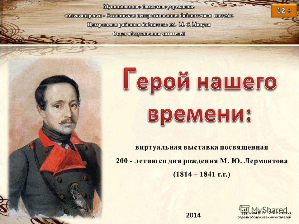 2014 Чупрова Н. Г. - библиотекарь отдела обслуживания читателей