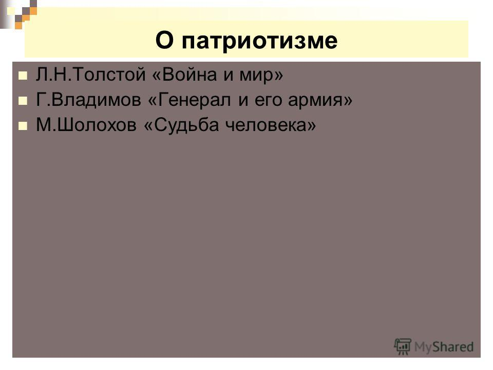 О патриотизме Л.Н.Толстой «Война и мир» Г.Владимов «Генерал и его армия» М.Шолохов «Судьба человека»