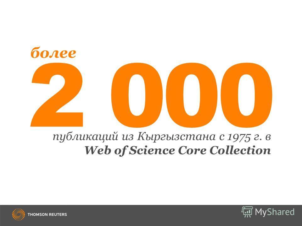 2 000 публикаций из Кыргызстана с 1975 г. в Web of Science Сore Collection более