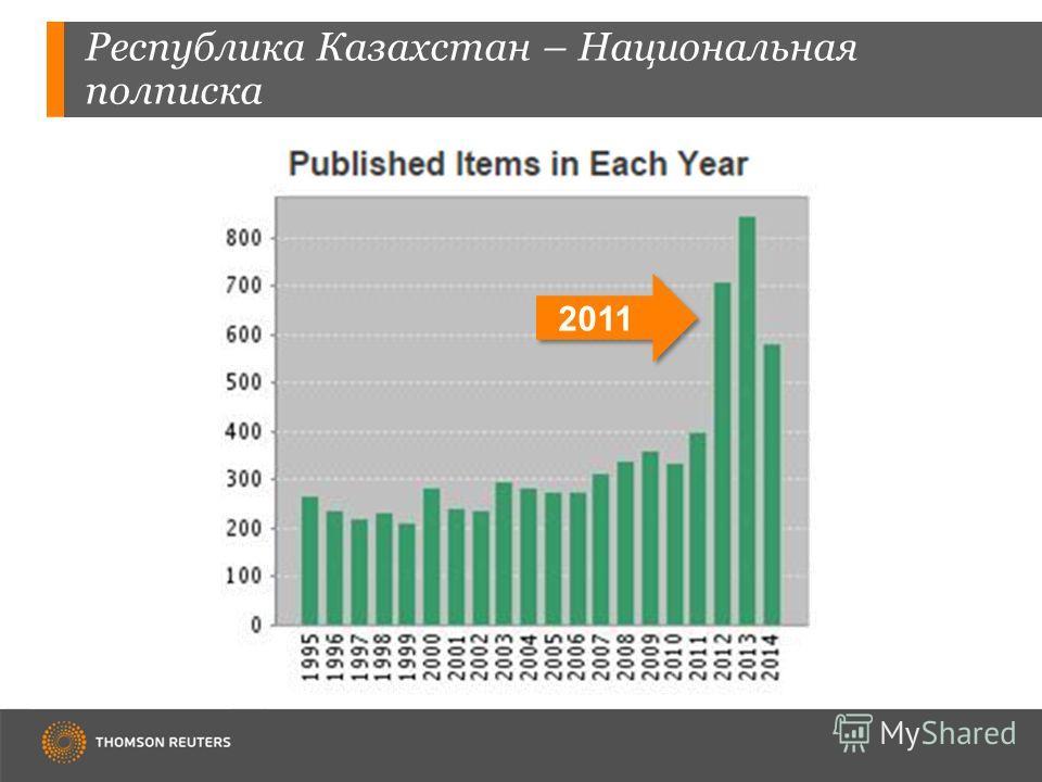 Республика Казахстан – Национальная полписка 2011