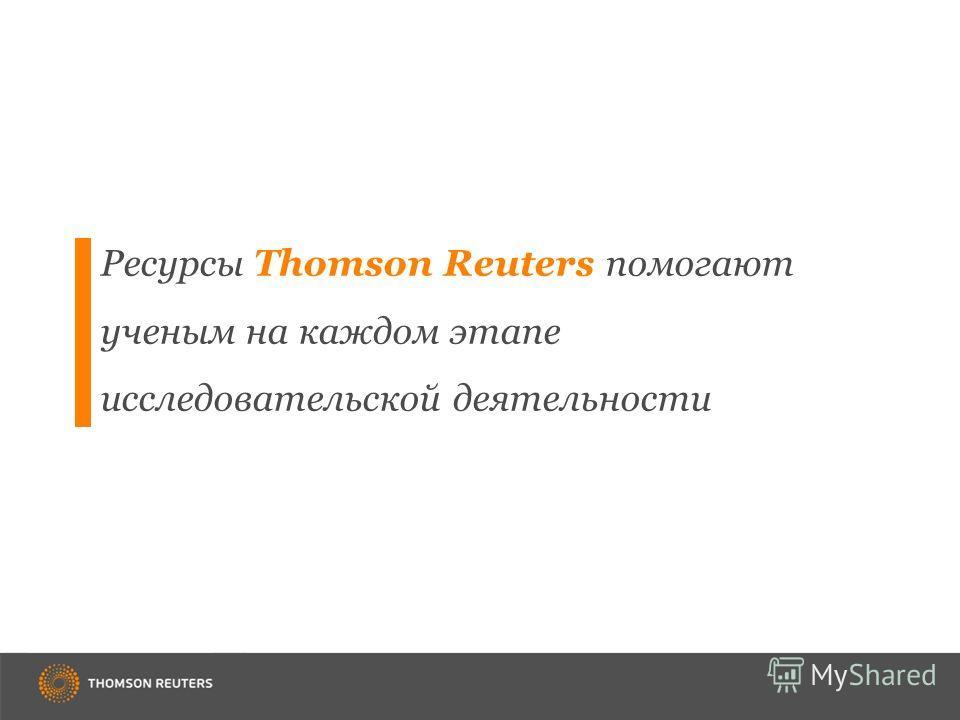 Ресурсы Thomson Reuters помогают ученым на каждом этапе исследовательской деятельности