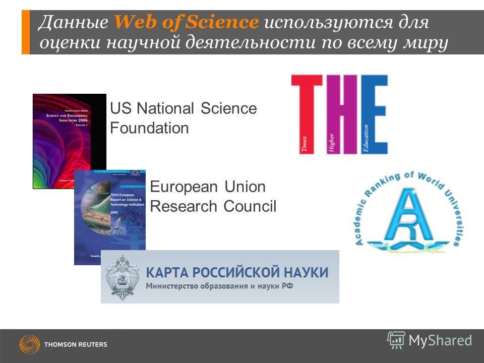 US National Science Foundation European Union Research Council Данные Web of Science используются для оценки научной деятельности по всему миру