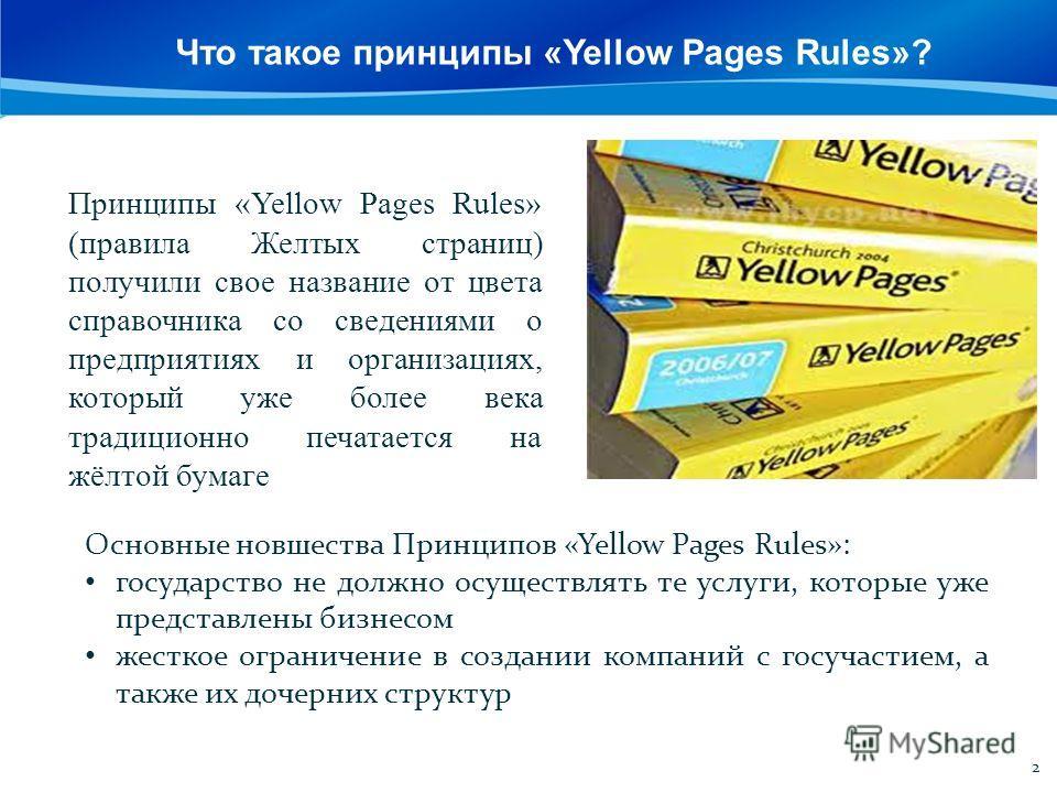 Что такое принципы «Yellow Pages Rules»? Принципы «Yellow Pages Rules» (правила Желтых страниц) получили свое название от цвета справочника со сведениями о предприятиях и организациях, который уже более века традиционно печатается на жёлтой бумаге Ос