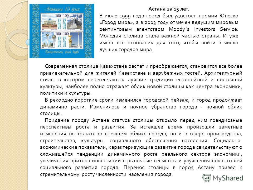 Современная столица Казахстана растет и преображается, становится все более привлекательной для жителей Казахстана и зарубежных гостей. Архитектурный стиль, в котором переплетаются лучшие традиции европейской и восточной культуры, наиболее полно отра