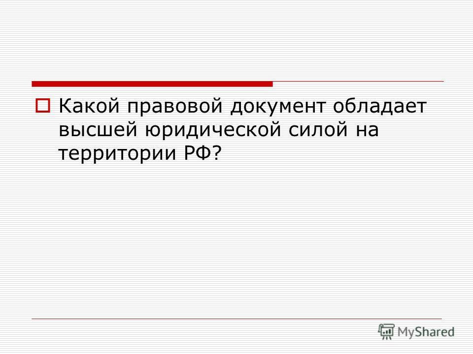 Какой правовой документ обладает высшей юридической силой на территории РФ?
