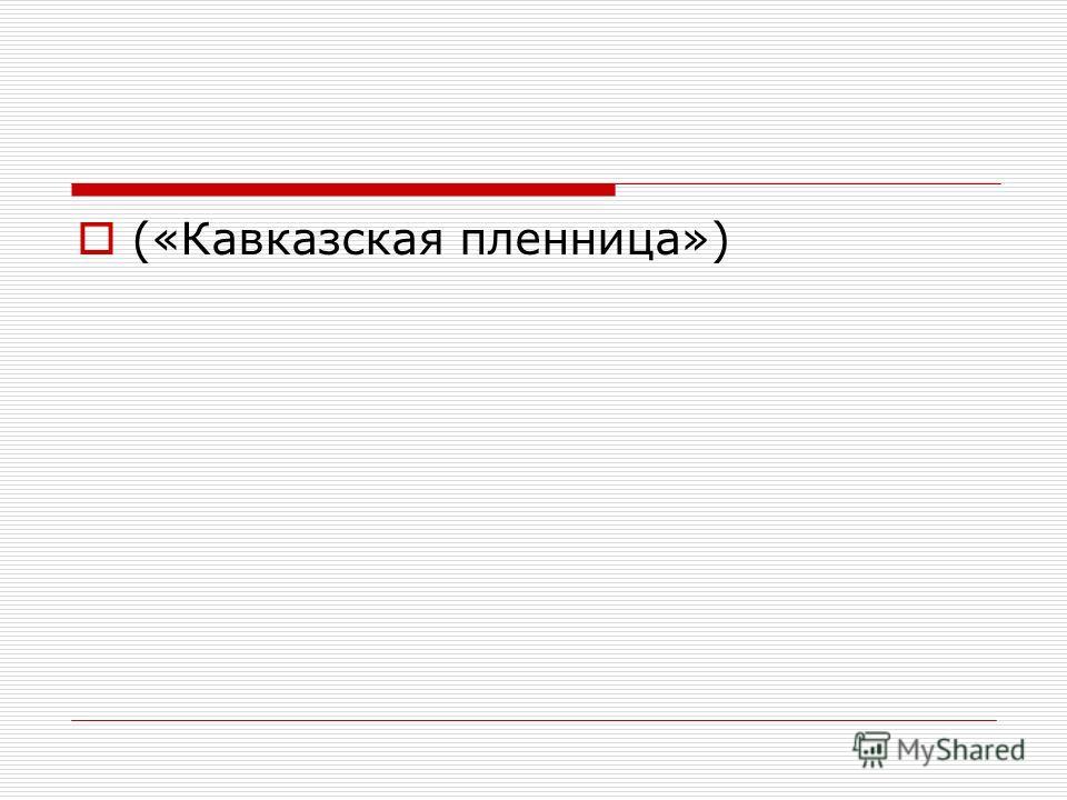 («Кавказская пленница»)