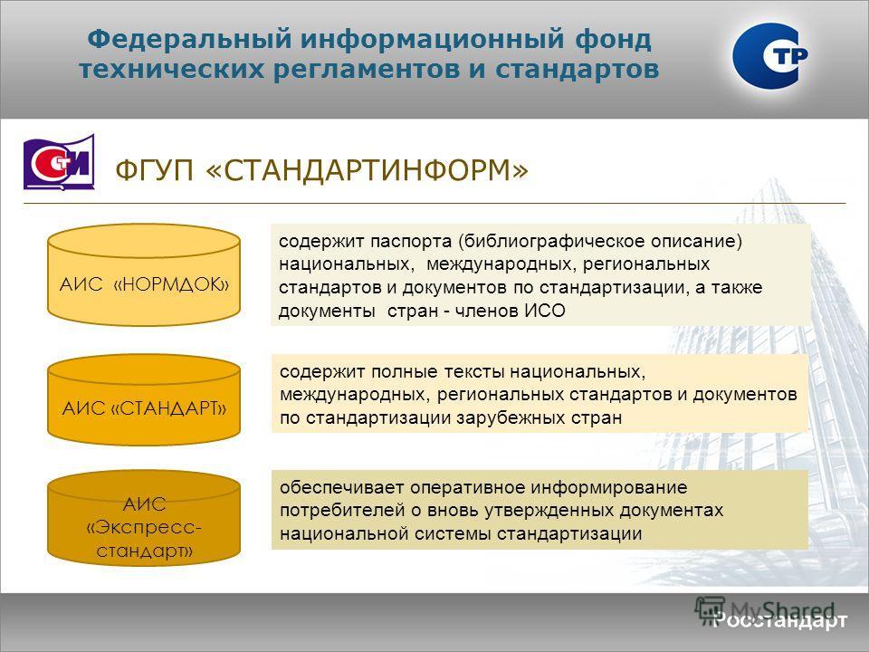 Федеральный информационный фонд технических регламентов и стандартов содержит паспорта (библиографическое описание) национальных, международных, региональных стандартов и документов по стандартизации, а также документы стран - членов ИСО содержит пол