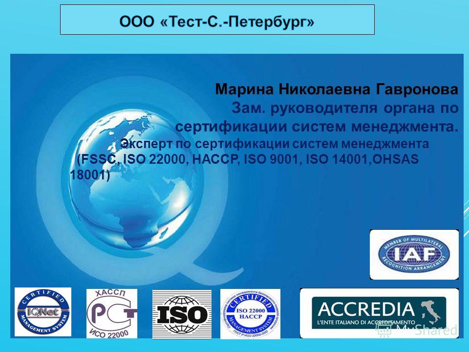 Марина Николаевна Гавронова Зам. руководителя органа по сертификации систем менеджмента. Эксперт по сертификации систем менеджмента (FSSC, ISO 22000, НАССР, ISO 9001, ISO 14001,ОHSAS 18001)