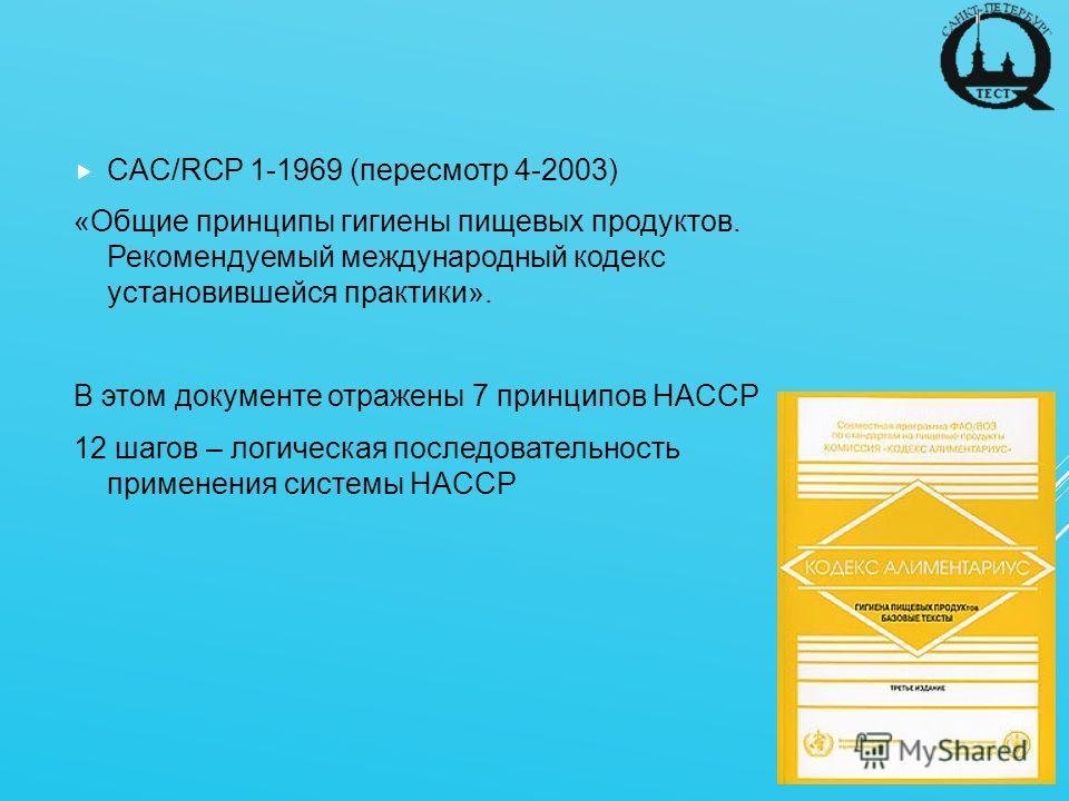 CAC/RCP 1-1969 (пересмотр 4-2003) «Общие принципы гигиены пищевых продуктов. Рекомендуемый международный кодекс установившейся практики». В этом документе отражены 7 принципов HACCP 12 шагов – логическая последовательность применения системы HACCP