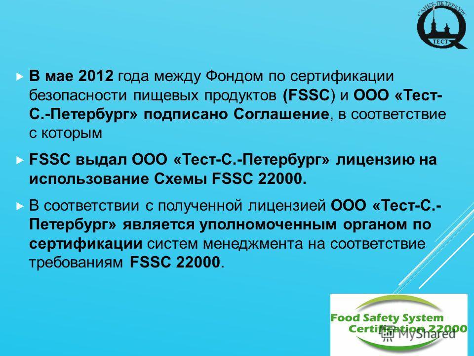 В мае 2012 года между Фондом по сертификации безопасности пищевых продуктов (FSSC) и ООО «Тест- С.-Петербург» подписано Соглашение, в соответствие с которым FSSC выдал ООО «Тест-С.-Петербург» лицензию на использование Схемы FSSC 22000. В соответствии