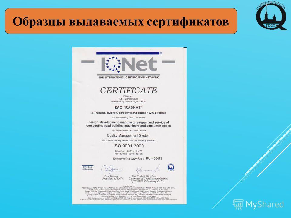 Образцы выдаваемых сертификатов