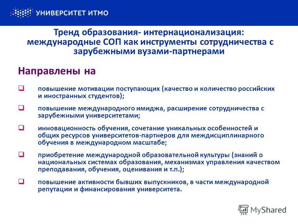 Тренд образования- интернационализация: международные СОП как инструменты сотрудничества с зарубежными вузами-партнерами Направлены на повышение мотивации поступающих (качество и количество российских и иностранных студентов); повышение международног