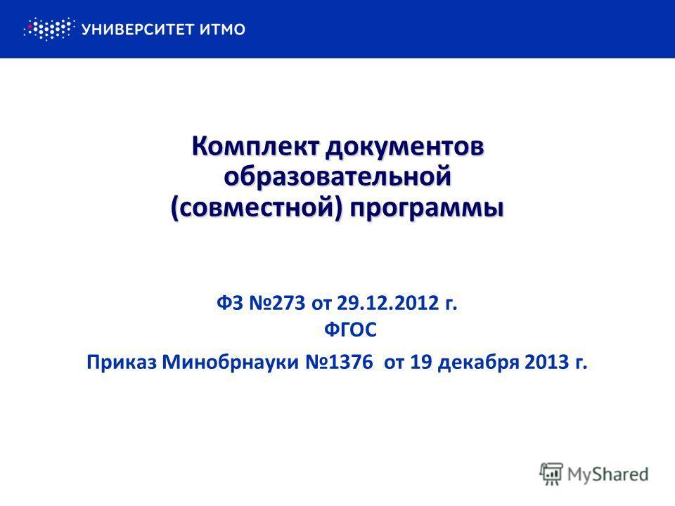 Комплект документов образовательной (совместной) программы ФЗ 273 от 29.12.2012 г. ФГОС Приказ Минобрнауки 1376 от 19 декабря 2013 г.