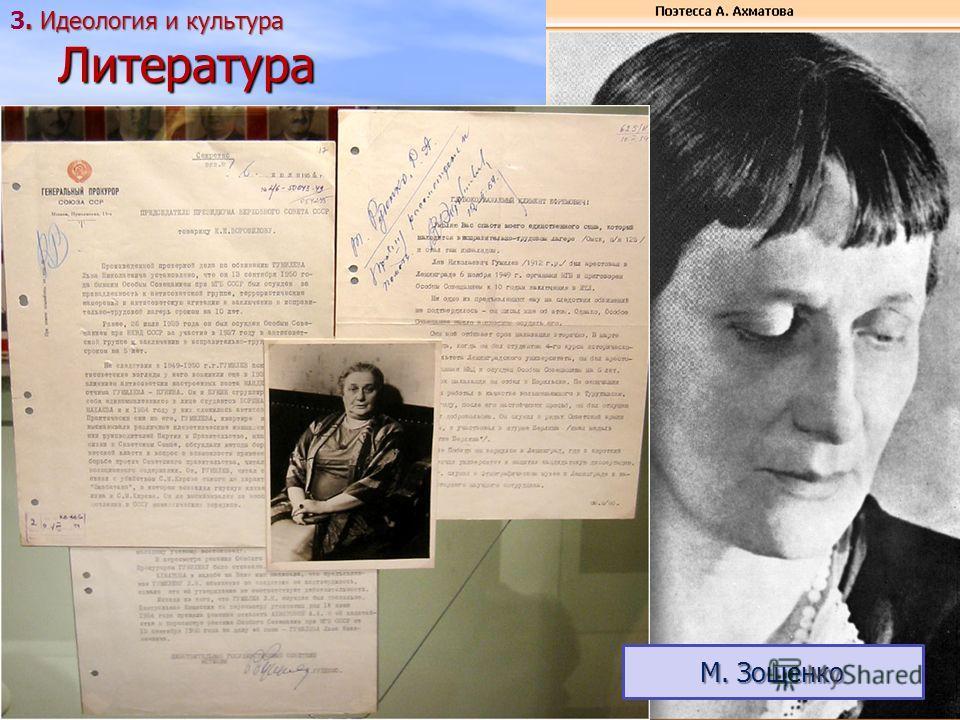 Литература 14 августа 1946 г. были приняты постановления ЦК партии о журналах «Ленинград» (редакции был объявлен выговор) и «Звезда» (журнал был закрыт), за проведение идеологии, чуждой духу партии. М. Зощенко