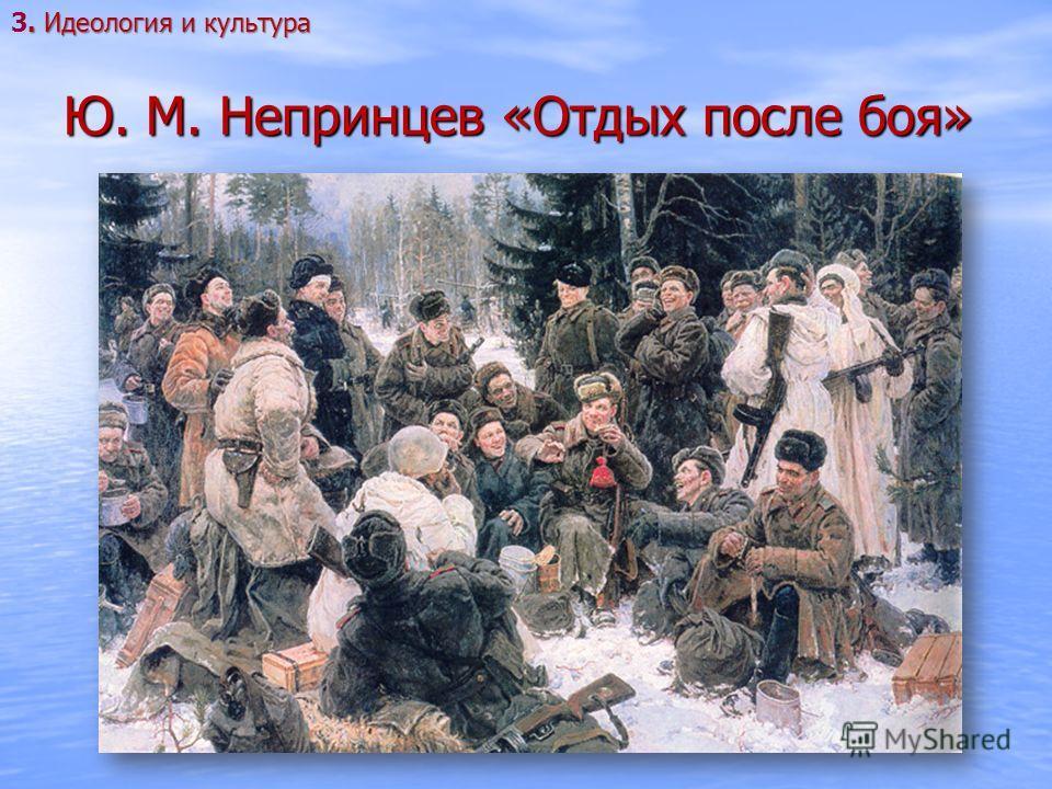 Ю. М. Непринцев «Отдых после боя». Идеология и культура 3. Идеология и культура