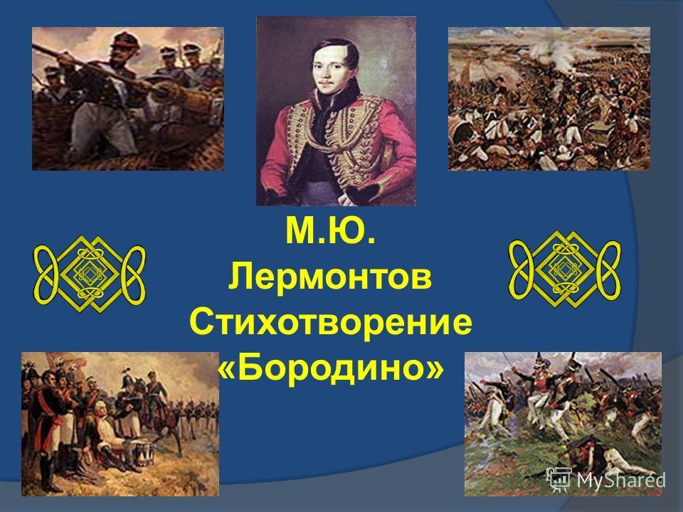 М.Ю. Лермонтов Стихотворение «Бородино»