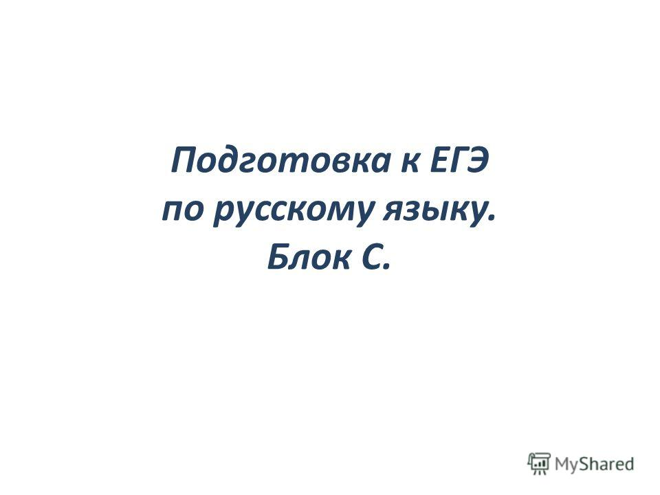 Подготовка к ЕГЭ по русскому языку. Блок С.