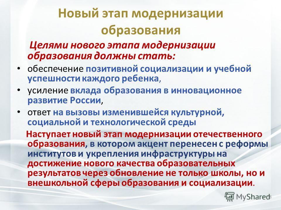 Новый этап модернизации образования Целями нового этапа модернизации образования должны стать: обеспечение позитивной социализации и учебной успешности каждого ребенка, усиление вклада образования в инновационное развитие России, ответ на вызовы изме