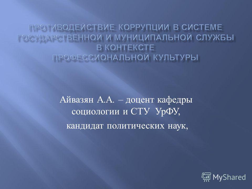 Айвазян А. А. – доцент кафедры социологии и СТУ УрФУ, кандидат политических наук,