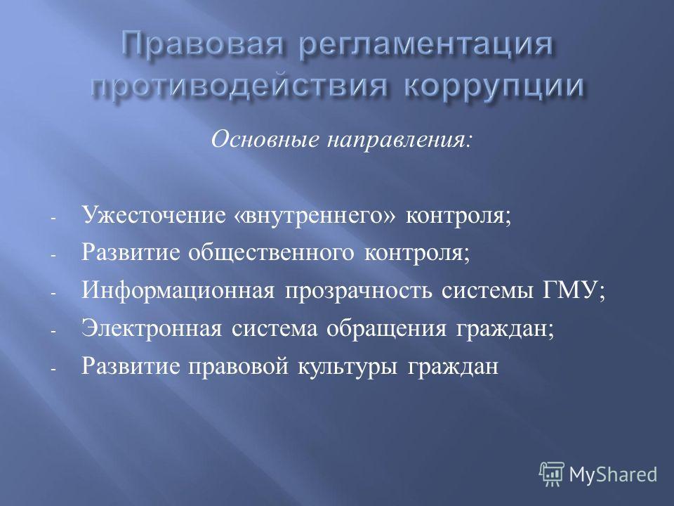 Основные направления : - Ужесточение « внутреннего » контроля ; - Развитие общественного контроля ; - Информационная прозрачность системы ГМУ ; - Электронная система обращения граждан ; - Развитие правовой культуры граждан