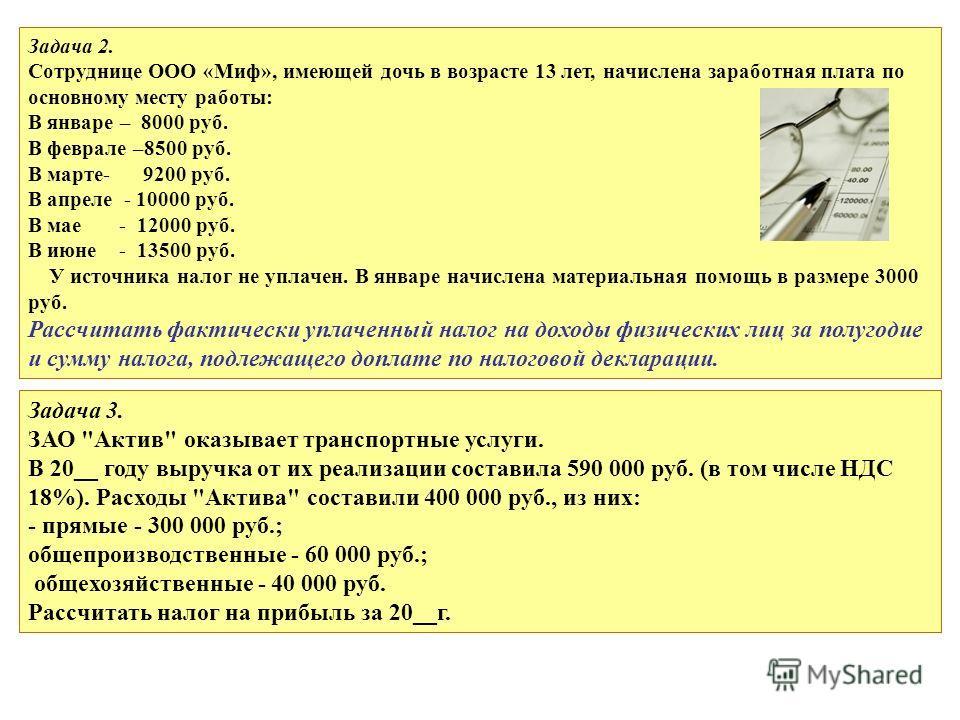 Задача 2. Сотруднице ООО «Миф», имеющей дочь в возрасте 13 лет, начислена заработная плата по основному месту работы: В январе – 8000 руб. В феврале –8500 руб. В марте- 9200 руб. В апреле - 10000 руб. В мае - 12000 руб. В июне - 13500 руб. У источник