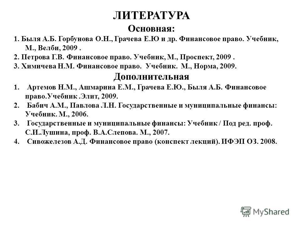 Налоговое право: учебник под ред е.ю грачевой о.в болтиновой м 2018 скачать