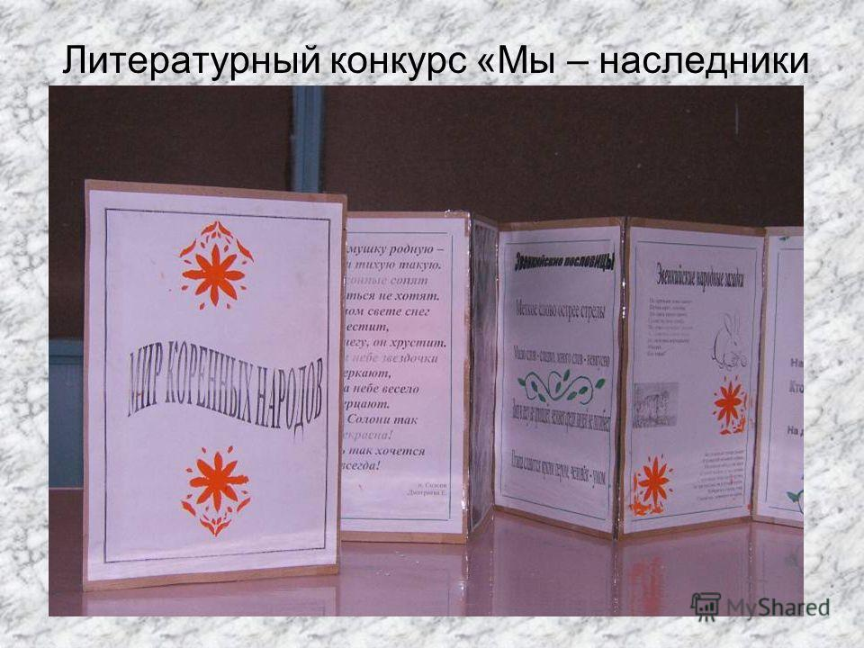 Литературный конкурс «Мы – наследники своего народа»