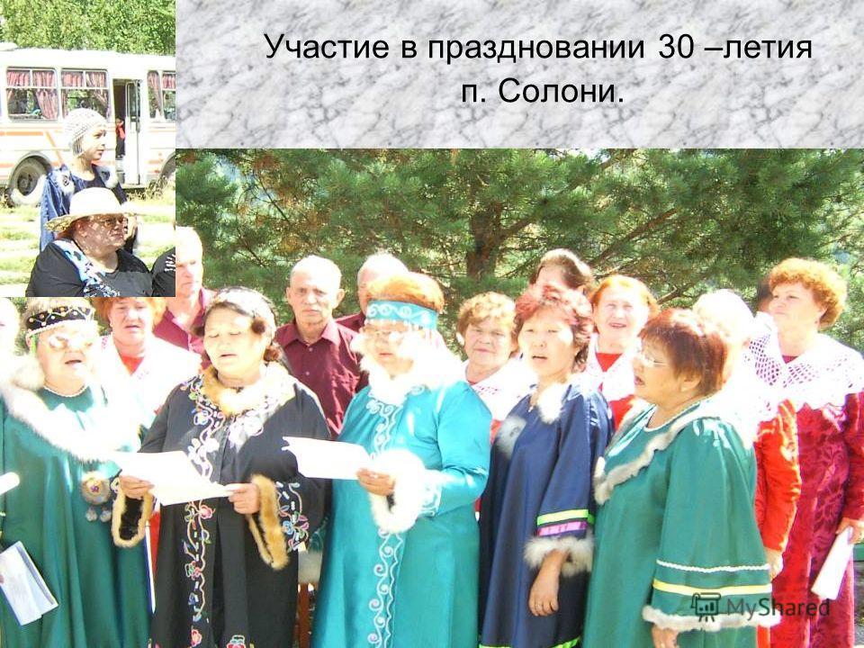 Участие в праздновании 30 –летия п. Солони.