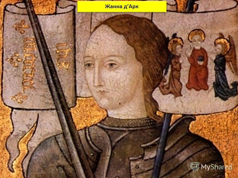 Жанна д Арк