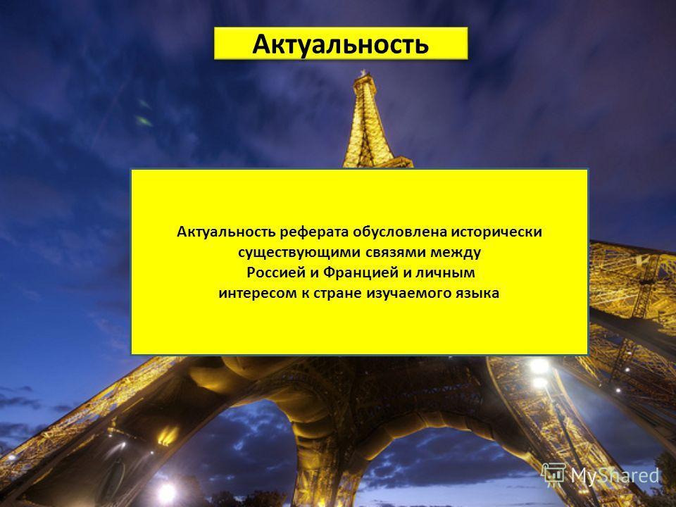 Презентация на тему Всероссийский Конкурс ученических рефератов  2 Актуальность Актуальность реферата