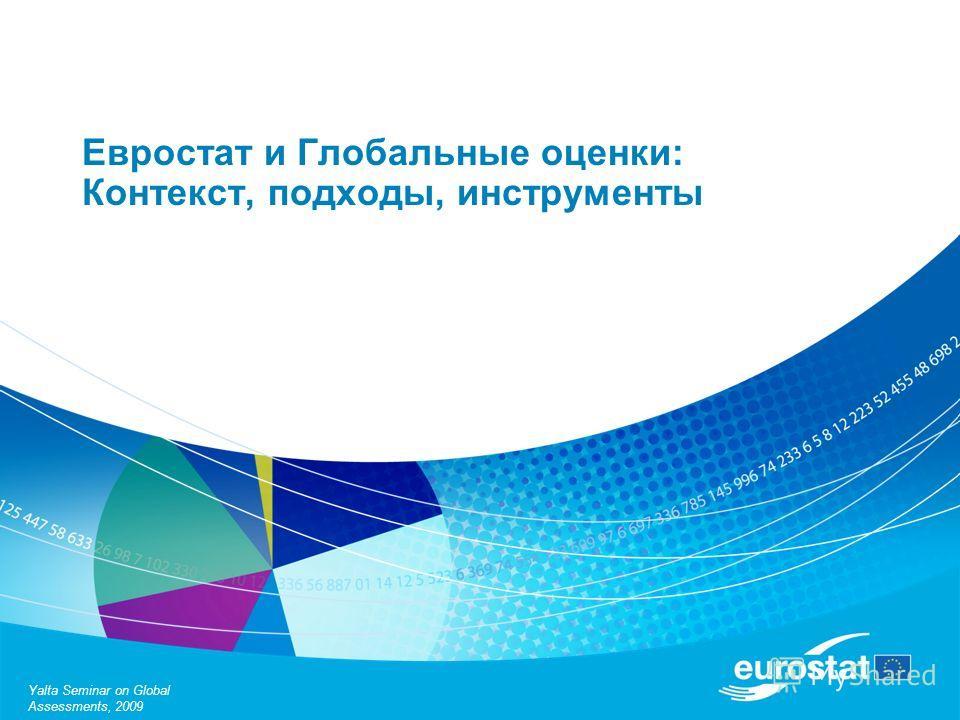 Yalta Seminar on Global Assessments, 2009 Евростат и Глобальные оценки: Контекст, подходы, инструменты