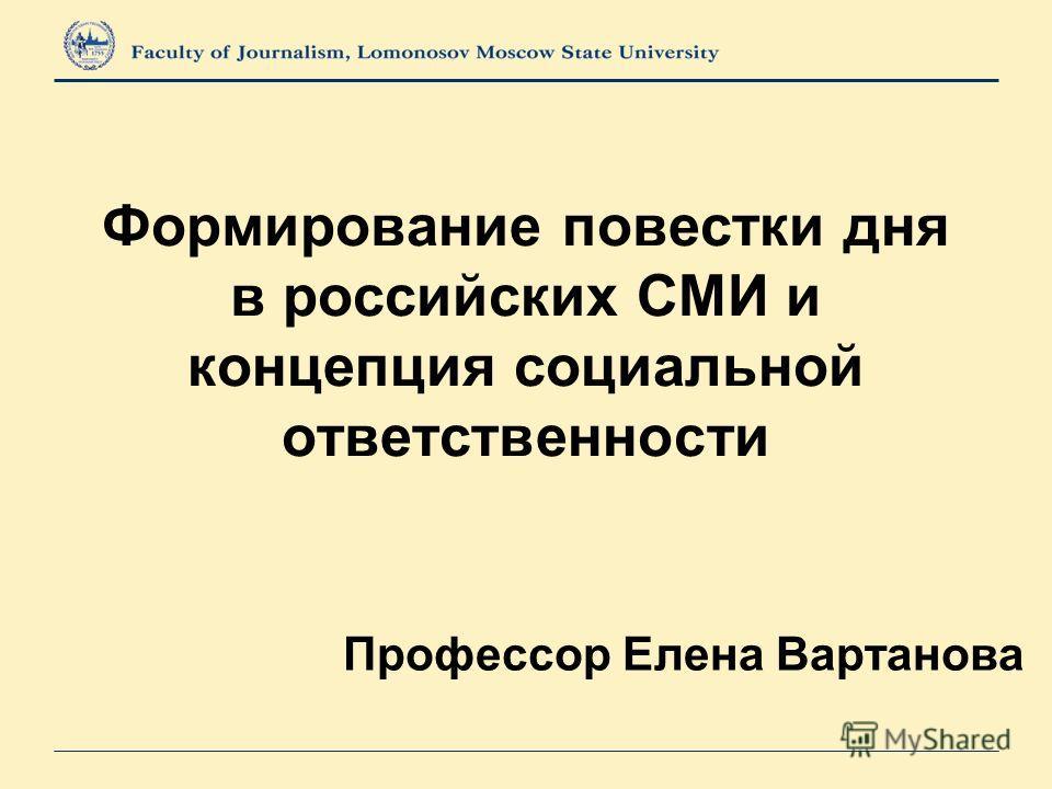 Формирование повестки дня в российских СМИ и концепция социальной ответственности Профессор Елена Вартанова