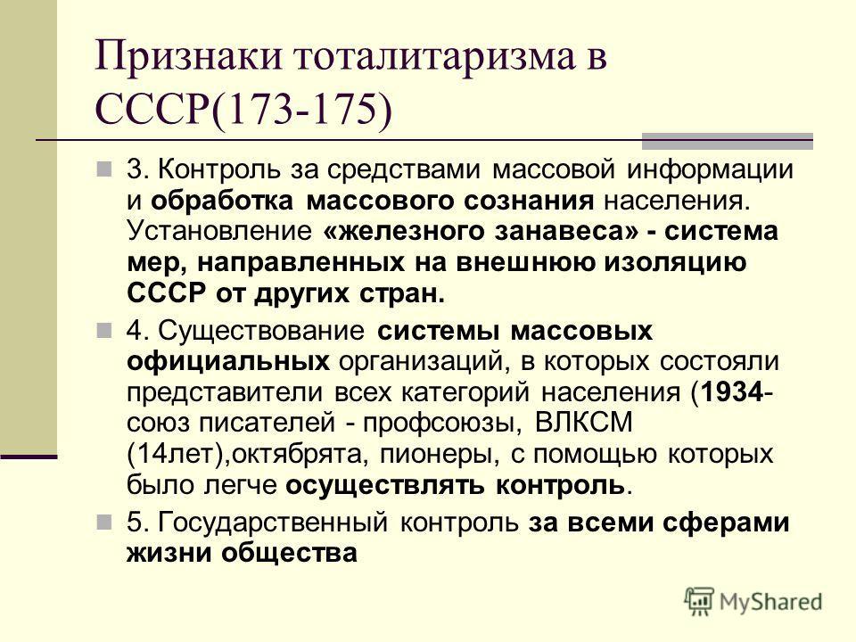 Признаки тоталитаризма в СССР(173-175) 3. Контроль за средствами массовой информации и обработка массового сознания населения. Установление «железного занавеса» - система мер, направленных на внешнюю изоляцию СССР от других стран. 4. Существование си