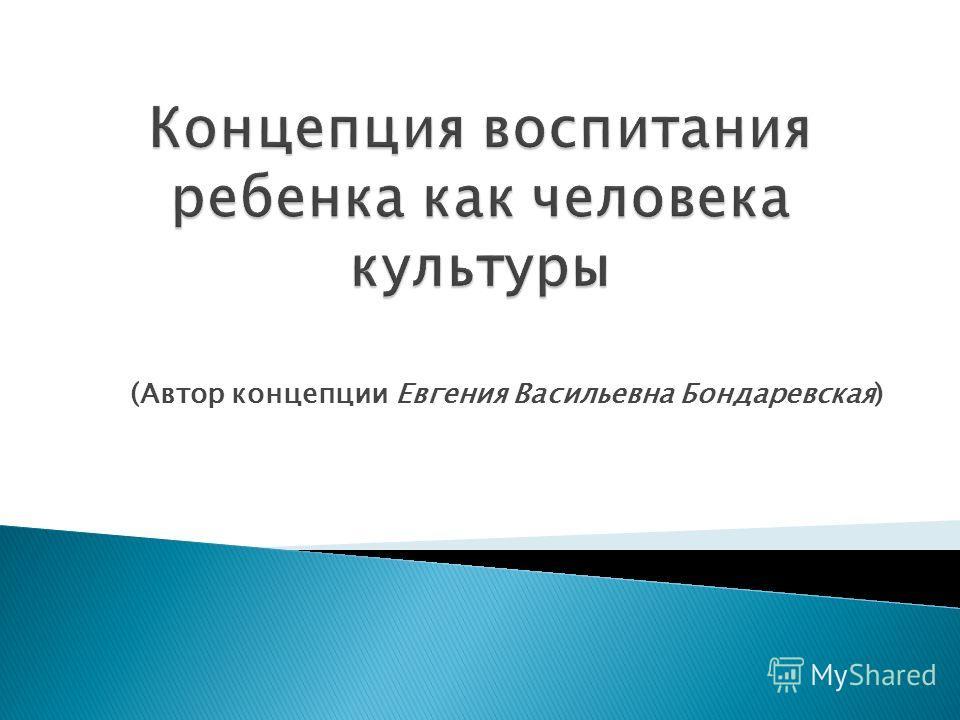 (Автор концепции Евгения Васильевна Бондаревская)
