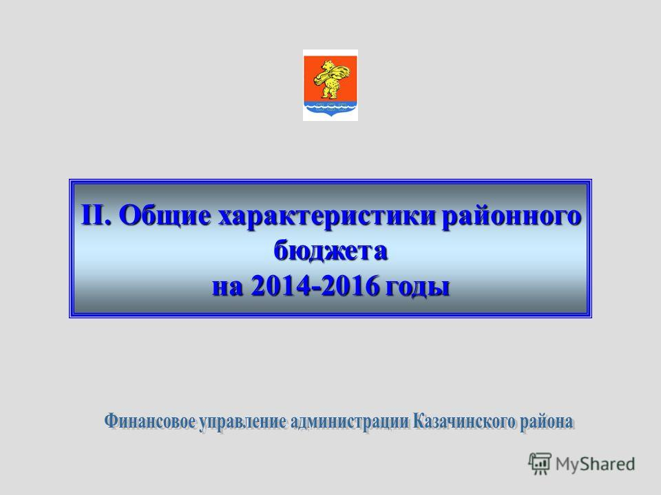 II. Общие характеристики районного бюджета на 2014-2016 годы