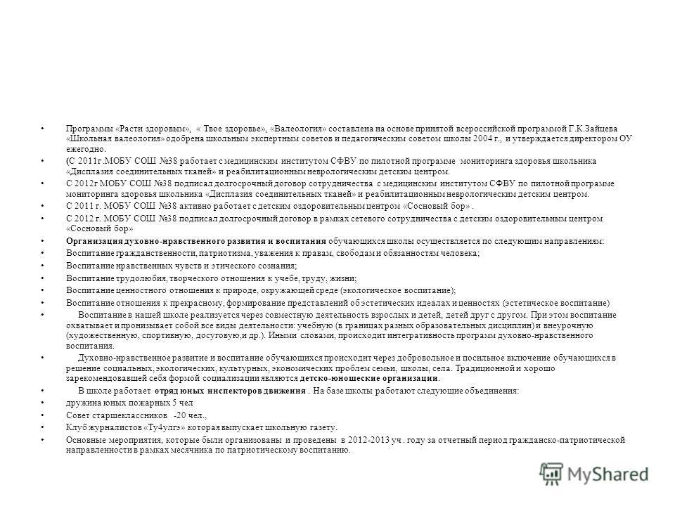 Программы «Расти здоровым», « Твое здоровье», «Валеология» составлена на основе принятой всероссийской программой Г.К.Зайцева «Школьная валеология» одобрена школьным экспертным советов и педагогическим советом школы 2004 г., и утверждается директором
