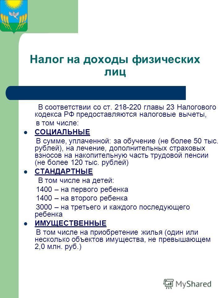Налог на доходы физических лиц В соответствии со ст. 218-220 главы 23 Налогового кодекса РФ предоставляются налоговые вычеты, в том числе: СОЦИАЛЬНЫЕ В сумме, уплаченной: за обучение (не более 50 тыс. рублей), на лечение, дополнительных страховых взн