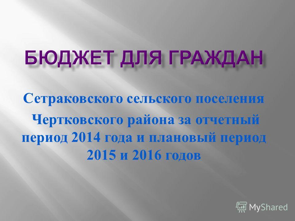 Сетраковского сельского поселения Чертковского района за отчетный период 2014 года и плановый период 2015 и 2016 годов