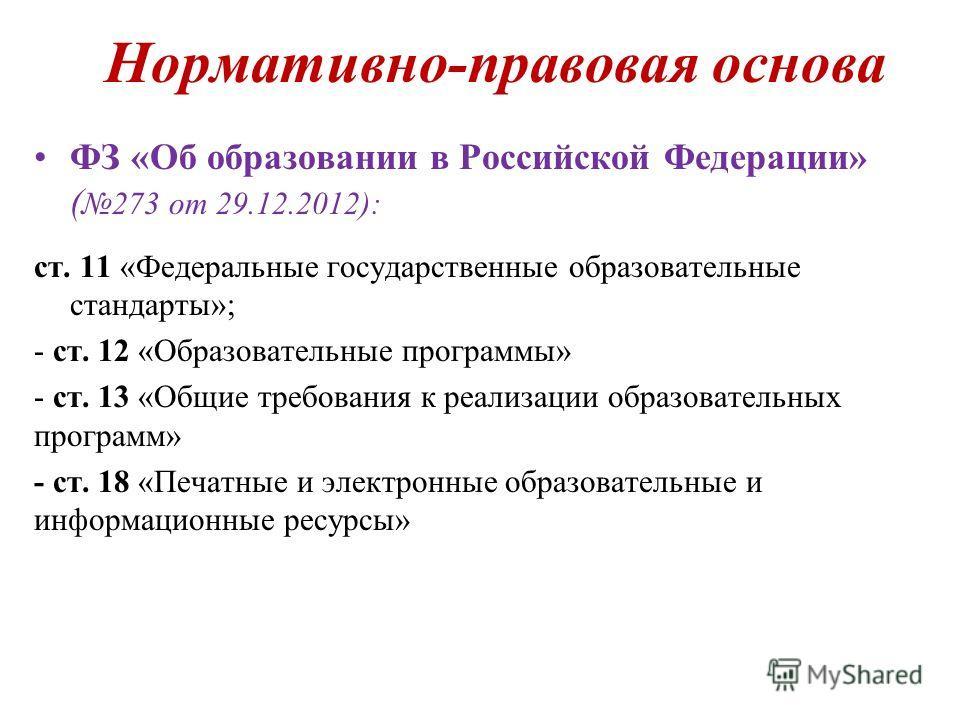 Нормативно-правовая основа ФЗ «Об образовании в Российской Федерации» ( 273 от 29.12.2012): ст. 11 «Федеральные государственные образовательные стандарты»; - ст. 12 «Образовательные программы» - ст. 13 «Общие требования к реализации образовательных п