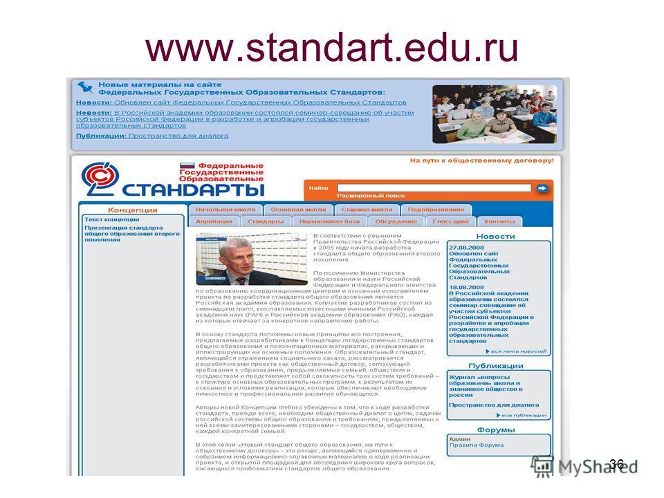 www.standart.edu.ru 36