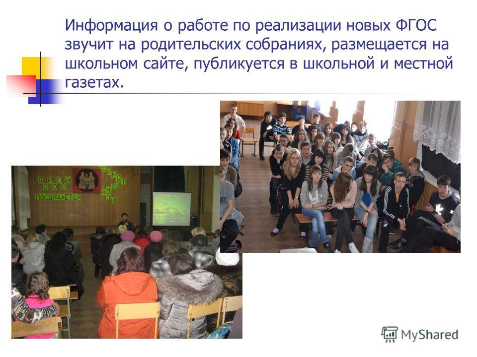 Информация о работе по реализации новых ФГОС звучит на родительских собраниях, размещается на школьном сайте, публикуется в школьной и местной газетах.