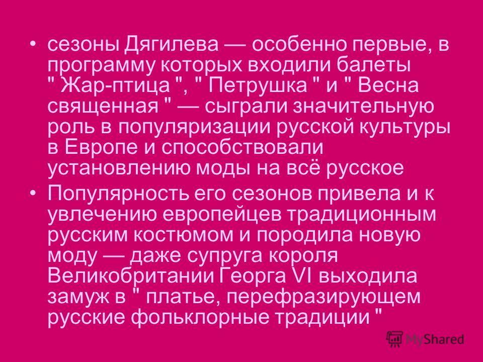 cезоны Дягилева особенно первые, в программу которых входили балеты